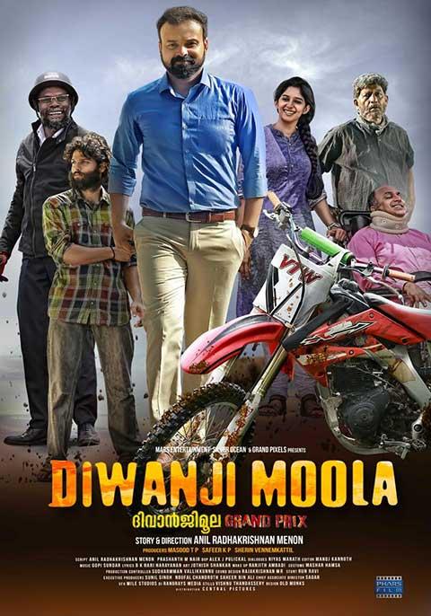 Diwanji Moola [Malayalam]