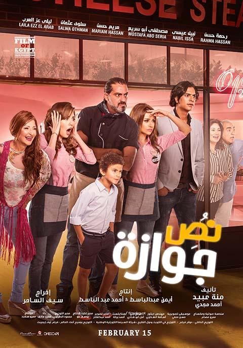 Nous Jawaza (Egyptian) [Arabic]