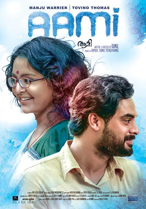 Aami [Malayalam]