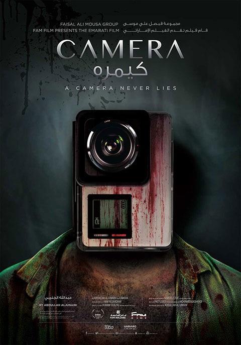 Camera [Arabic]