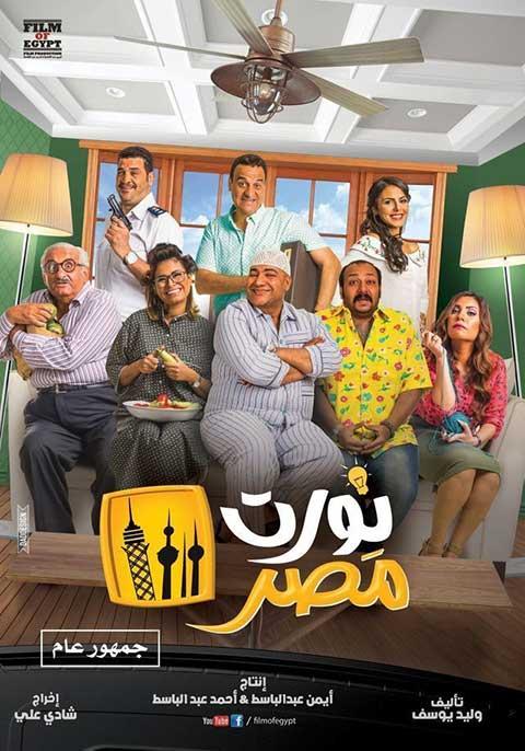 Nawrt Masr (Egyptian) [Arabic]