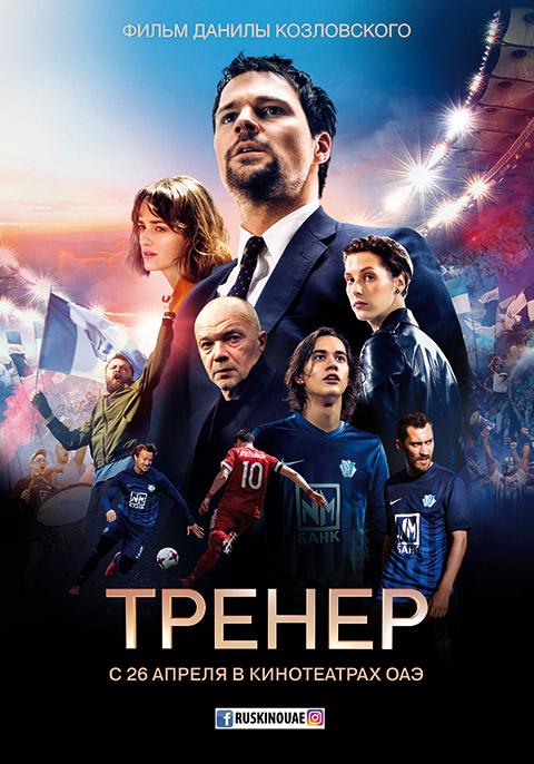 The Coach [Russian]