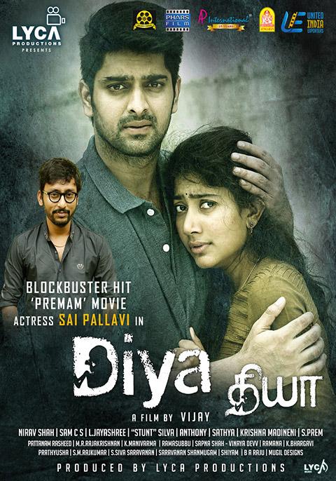 Diya [Tamil]