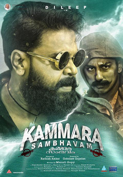 Kamara Sambhavam [Malayalam]
