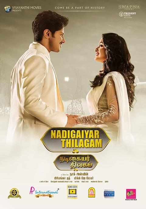 Nadigaiyar Thilagam [Tamil]