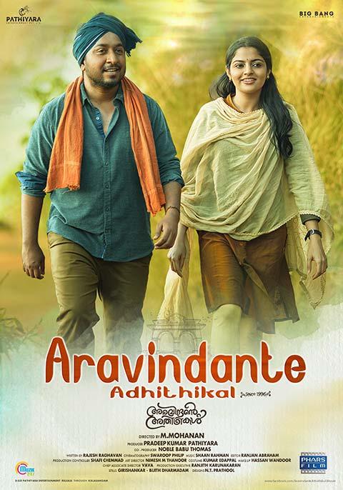 Aravindante Athidhikal [Malayalam]