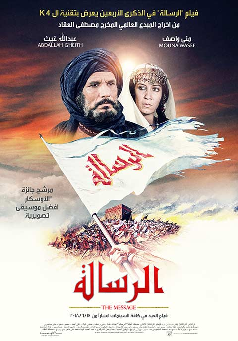 film al resalah