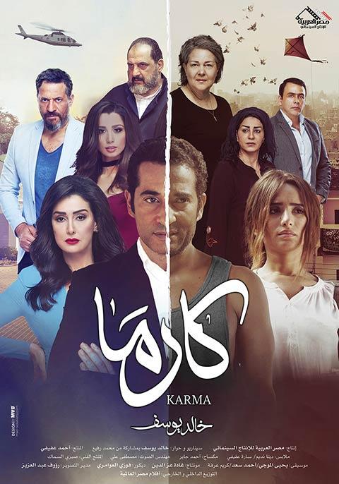 Karma (Egyptian) [Arabic]