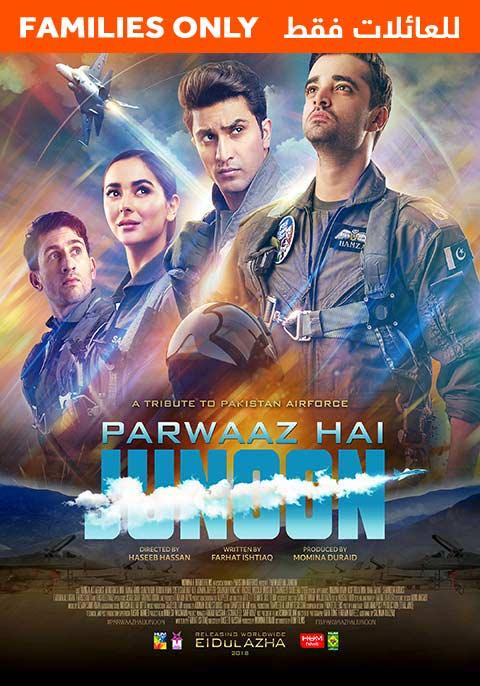 Parwaaz Hai Junoon [Urdu]