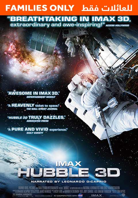 Hubble-Family Only | Now Showing | Book Tickets | VOX Cinemas KSA