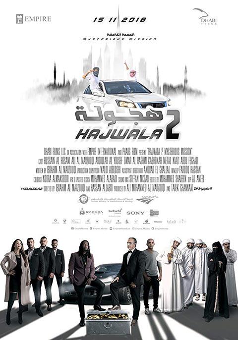 Hajwala 2 [Arabic]