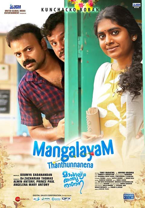 Mangalyam Thanthunanena [Malayalam]