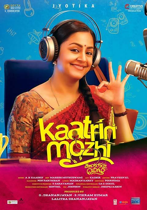 Kaatrin Mozhi [Tamil]