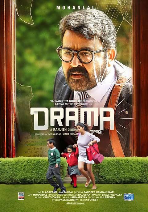 Drama [Malayalam]