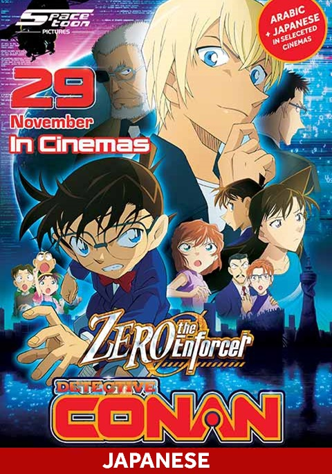 Detective Conan: Zero the Enforcer [Japanese]