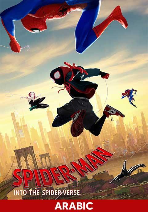 Spider-Man: Into the Spider-Verse [Arabic]