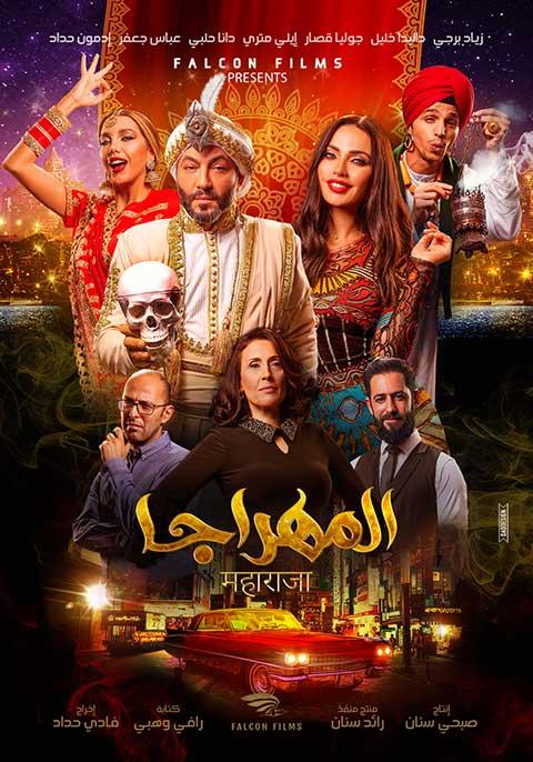 Maharaja [Arabic]