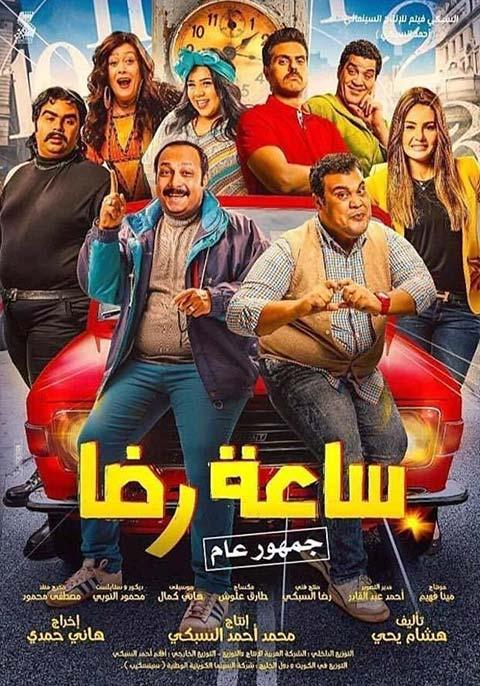 Saeat Reda(Egyptian) [Arabic]