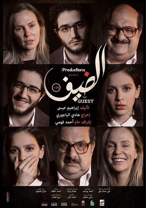 El Deef (Egyptian) [Arabic]