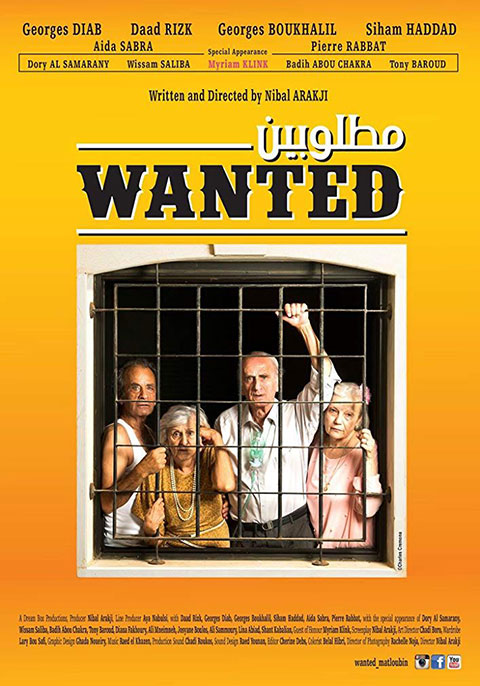 Wanted - Matloubin [Arabic]