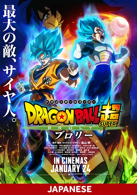 Dragon Ball Super: Broly [Japanese]