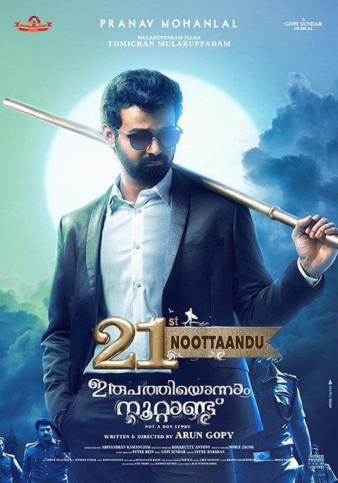 21st Noottaandu [Malayalam]