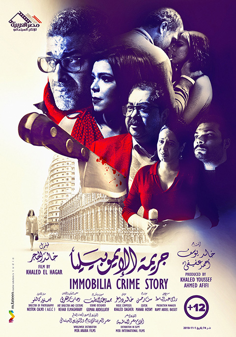 Garemet Al Immobilia (Egyptian) [Arabic]