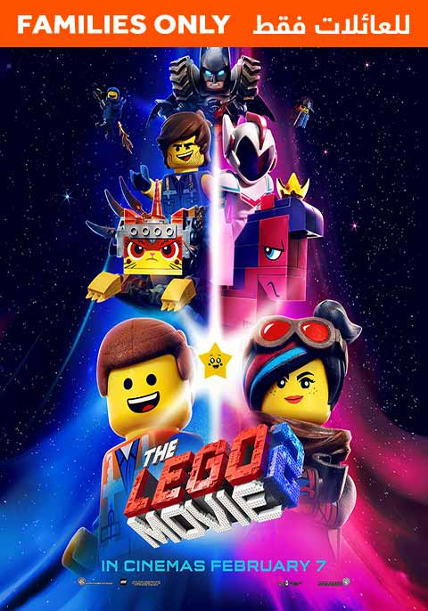 The Lego Movie 2 Family Only