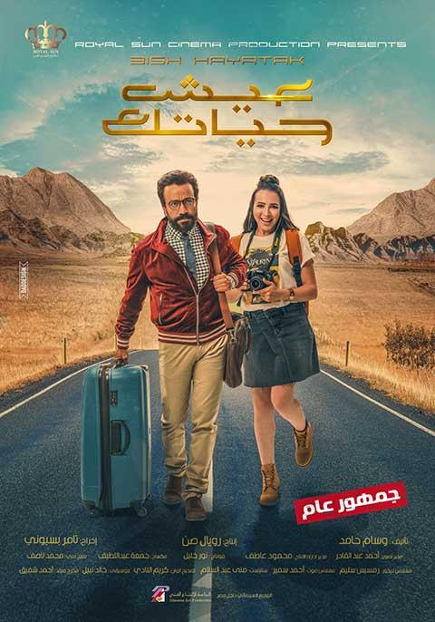 Eish Hayatak-(Egyptian) [Arabic]