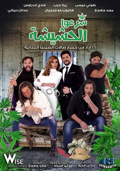 Charao El Hashishe [Arabic]