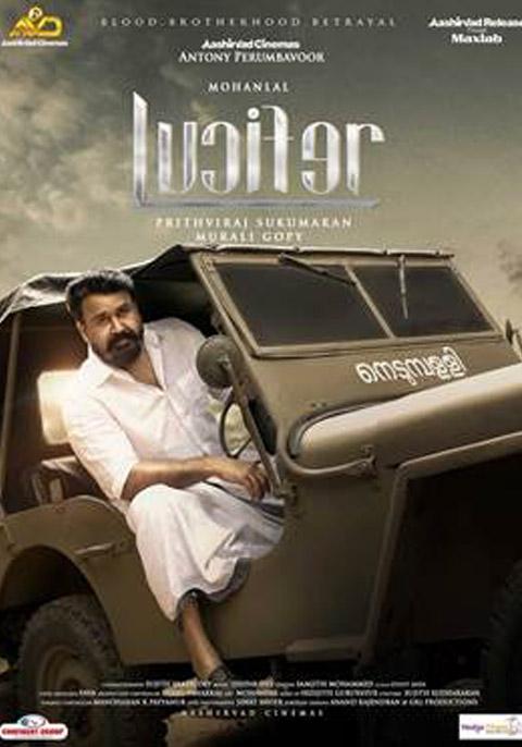 Lucifer [Malayalam]