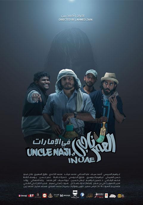 Uncle Naji in UAE [Emirati] [Arabic]