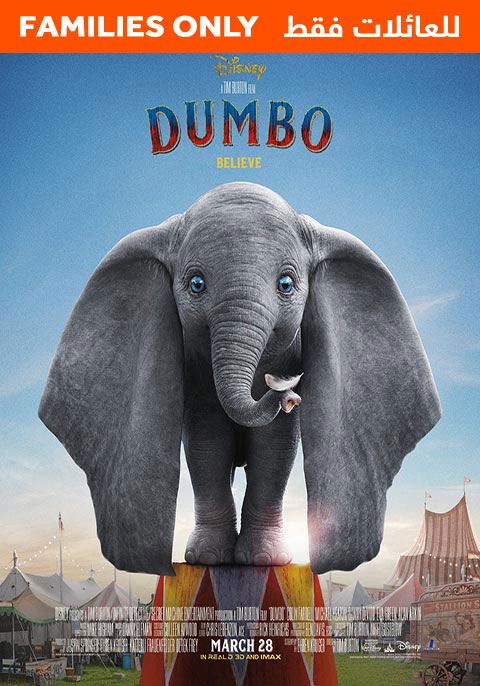 Dumbo Family Only Now Showing Book Tickets Vox