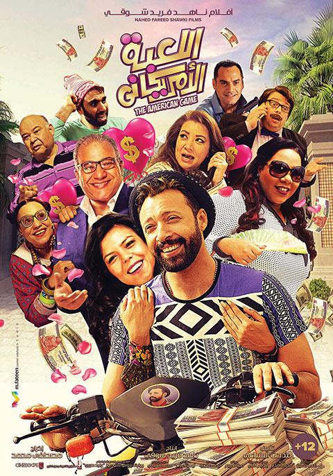 El Laiba El Americany (Egyptian) [Arabic]