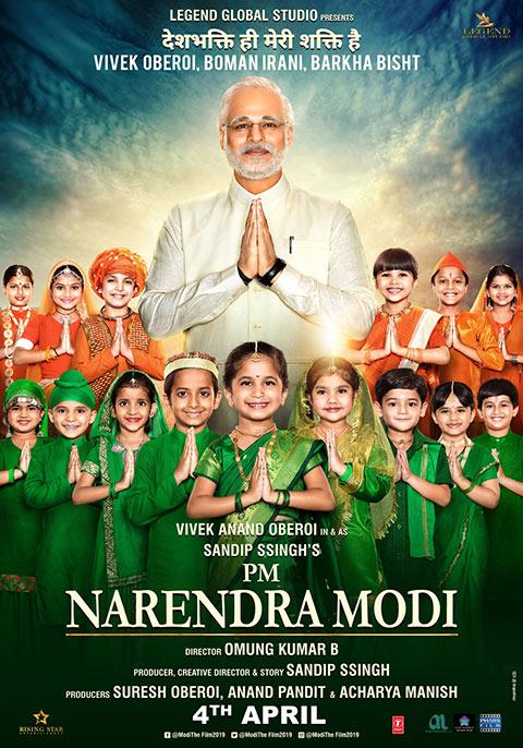 PM Narendra Modi [Hindi]