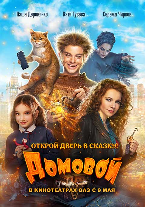 The House Elf [Russian]