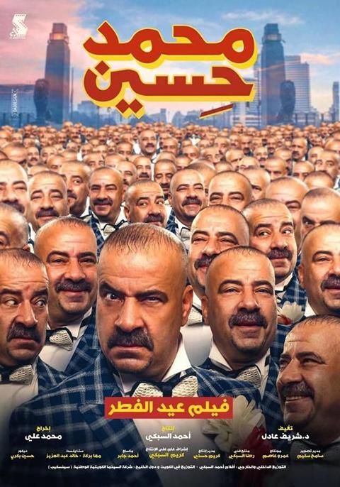 Mohamed Hussein (Egyptian) [Arabic]