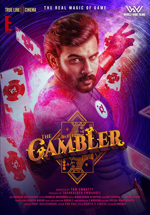 Gambler [Malayalam]