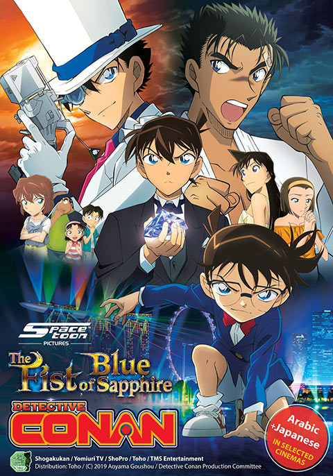 Detective Conan: Fist of Blue Sapphire [Japanese]