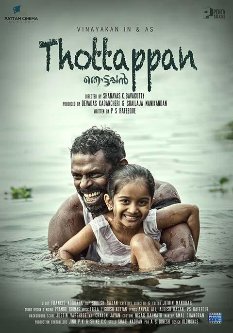 Thottappan [Malayalam]