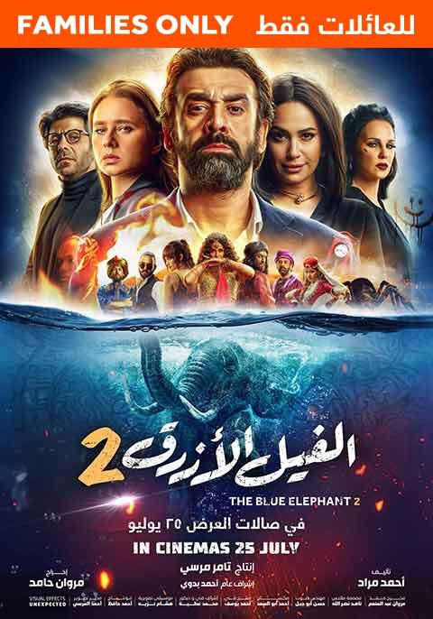 Latest Movies Playing in Cinema, Book Tickets Online | VOX Cinemas KSA