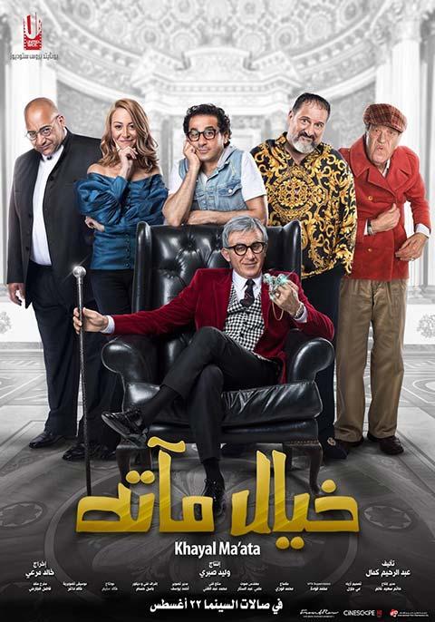 Khayaal Ma'atah (Egyptian) [Arabic]