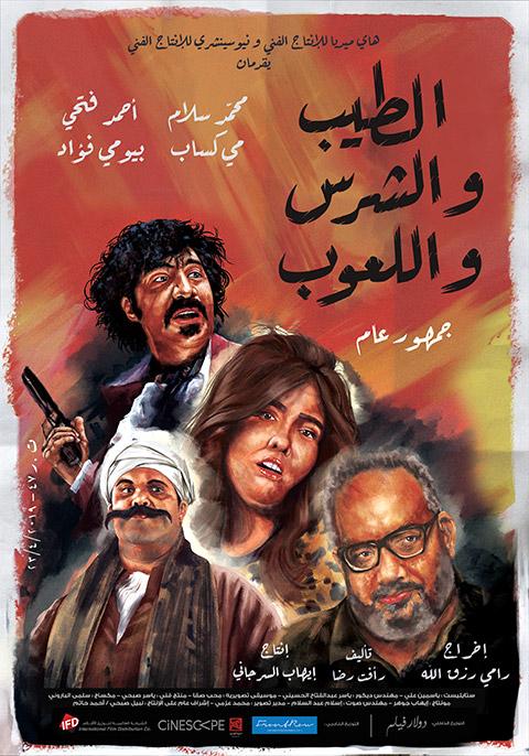 El Tayeb We Elshares We Elaoob (Egyptian) [Arabic]