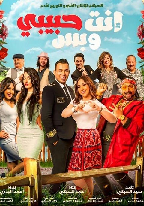 Anta Habiby We Bas (Egyptian) [Arabic]