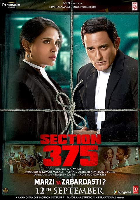 Section 375 [Hindi]