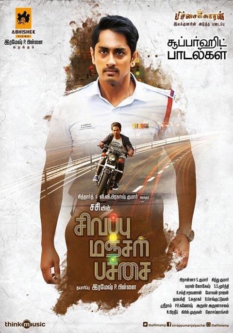 Sivappu Manjal Pachai [Tamil]