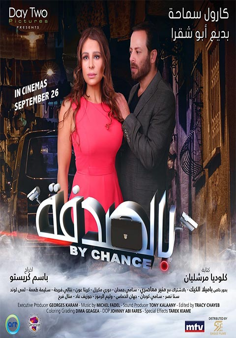 By Chance [Arabic]