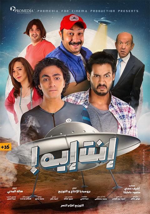 Enta Eih (Egyptian) [Arabic]