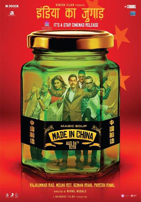 Made in China [ Hindi]
