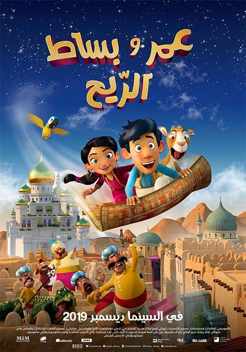 Omar Wa Bisat El Rih [Arabic]